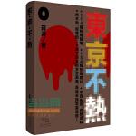 东京不热(AV导演讲述的东京秘密生活;热不热,你懂的!114篇热辣随笔,134幅珍贵照片;当下日本的方方面面,高清无码忠实呈现)