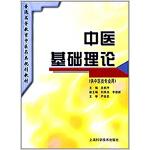 中医基础理论(规划教材)