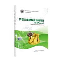 产品三维建模与结构设计(SolidWorks)
