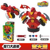 灵动创想正版魔幻陀螺3之机甲战车赤影幻甲男孩玩具儿童战斗套装 旋力大套装-赤天鹰