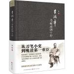 5折特惠 李鸿章与晚清四十年 新版精装 李鸿章的历史,就是大清国四十年的历史