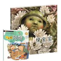 *畅销书籍*绿宝宝一本精致华丽的绘本,一个奇幻瑰丽的故事,一部描述大自然力量的生态寓言 赠一半的阿雄
