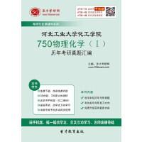 河北工业大学化工学院750物理化学(Ⅰ)历年考研真题汇编-网页版(ID:76345).