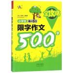 小学生限字作文500字全攻略(4-5年级)