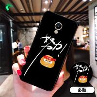 魅族魅蓝MX6手机壳meizu魅兰MX6保护套M685软胶MX6创意mz mx6支架 必胜【挂绳+支架】