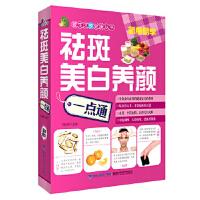 【新书店正版】 祛斑美白养颜一点通 何跃青 福建科技出版社 9787533544799