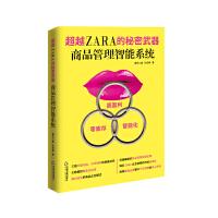 超越ZARA的秘密武器:商品管理智能系统【正版图书 满额减 售后无忧】