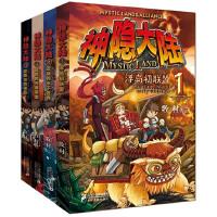 神隐大陆系列(1-4册)