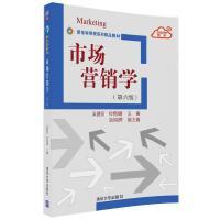 市场营销学(第六版)
