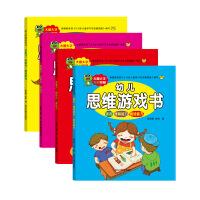 幼儿思维游戏书 全4册