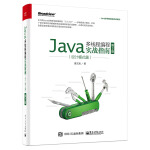 Java多�程�程���鹬改希涸O�模式篇(第2版)