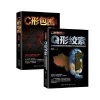 C形包围:内忧外患下的中国突围(新版)+C形包围II:Q形绞索(2册)