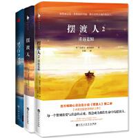 克莱儿・麦克福尔作品(全3册):摆渡人+摆渡人2重返荒原+黑石之墓   畅销小说  社会小说