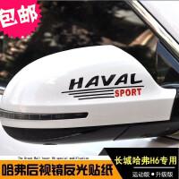 哈佛H6 coupe运动升级版改装后视镜贴纸哈弗H2H1H9反光贴倒车镜贴