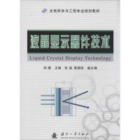 液晶显示器件技术 国防工业出版社