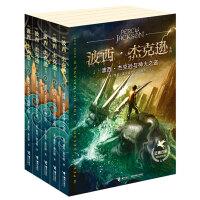 波西杰克逊系列全套共5册 波西杰克与逊神火之盗+迷宫之战+巨神之咒+魔兽之海+最终之神儿童文学小说故