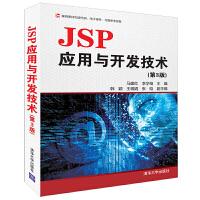 清华:JSP应用与开发技术(第3版)