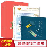 现货 2018年推荐暑假读物二年级学生必读书目月光蛋糕+中国寓言绘本+故事堆了长出数学啦松鼠宝宝和花生