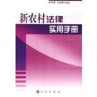 送书签~新农村法律实用手册 (sl) 9787010078601 宋世明,王恒臻著 人民出版社