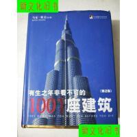 【二手旧书9成新】有生之年非看不可的1001座建筑(第2版) /马克