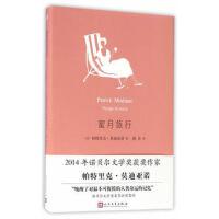 蜜月旅行 (法)莫迪亚诺,唐珍 人民文学出版社