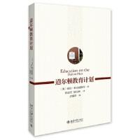 道尔顿教育计划 (美)海伦・帕克赫斯特 北京大学出版社 9787301102510