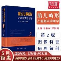 L胎儿畸形产前超声诊断 第二2版 李胜利 妇产科诊断学入门心脏 科学出版社 9787030537706