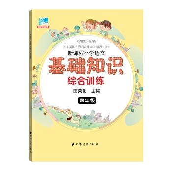 新课程小学语文基础知识综合训练四年级