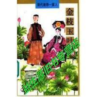 【二手旧书9成新】金枝玉叶_支运亭,张汉杰著