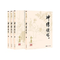 神雕侠侣(全4册) 金庸【新华书店正版】