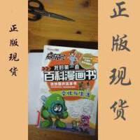赛尔号我的第一套百科漫画书-文化与生活 /郭��,尹雨玲著 赛尔号