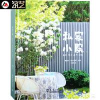 私家小院 别墅庭院景观设计与布置 中式日式自然风格花园庭园阳台屋顶室内景观 微设计园林景观设计书籍