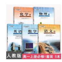 高一教材全套 人教版高中语文数学英语物理化学必修一全套5本教材教科书 高一数学必修1高中语文必修1高一上册教材 课本全