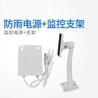 监控支架电源一套 监控防雨电源 监控器材 安防配件m5r