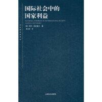 【二手书9成新】国际社会中的国家利益(美)芬尼莫尔,袁正清9787208104983上海人民出版社