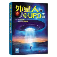 外星人与UFO之谜(是好奇的天外来客?还是致命的隐形杀手?)白云天 著北京联合出版公司9787550250611【无忧售