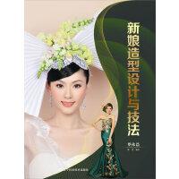 新娘造型设计与技法――整体篇