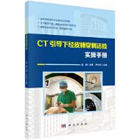 CT引导下经皮肺穿刺活检实操手册