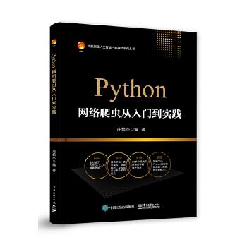 Python网络爬虫从入门到实践(pdf+txt+epub+azw3+mobi电子书在线阅读下载)