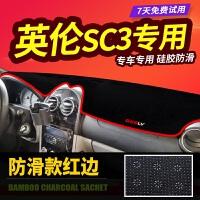 吉利海景SC715仪表台避光垫英伦C5自由舰SC3/SC6改装SX7中控防晒