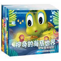 新思维绘本神奇的海底世界全8册2-3-4-5-6岁婴幼儿园童绘本故事书早教启蒙情商教育性格培养海底大联盟想象漫画连环画趣味亲子教育