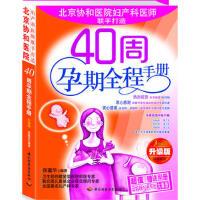 40周孕期全程手册(赠送超值《孕妈咪10月怀胎大事录》别册) 徐蕴华 9787501949144 中国轻工业出版社