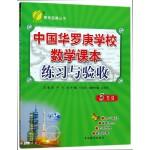 中国华罗庚学校数学课本练习与验收(5年级)/春雨奥赛丛书