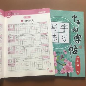 2018人教版小学生一年级上下册语文课本同步字帖小学1年级上下学