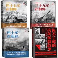 抗美援朝战争实录系列4册 你不了解的抗美援朝战争三十九军在朝鲜四十军在朝鲜四十七军在朝鲜中国近现代战争史历史纪实麦克阿