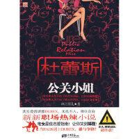 【二手书9成新】杜蕾斯公关画上眉儿9787802205529中国画报出版社