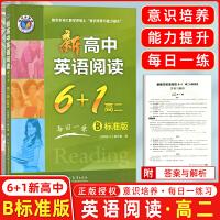 维克多英语 新高中英语阅读6+1高二B版 每日一练维克多高二英语阅读 现代教育出版社 维克多高二B版
