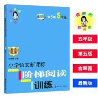 俞老师教阅读 小学语文新课标阶梯阅读训练5年级第5版 五年级阶梯阅读训练