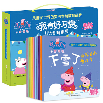 """小猪佩奇 """"我有好习惯"""" 行为引导系列 故事礼盒(全10册)2-3-6-8岁学前教育 浓缩家庭智慧引导孩子养成良好习惯绘本启蒙益智书籍"""
