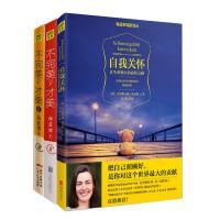 自我成长激励套装共(3册)自我关怀+不完美,才美(1+2) 海蓝博士、  [德]克里斯汀娜・布莱勒